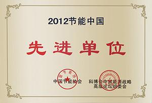 2012年节能中国 先进单位